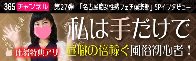 名古屋痴女性感フェチ倶楽部 名駅・伏見・納屋橋/M性感のインタビュー