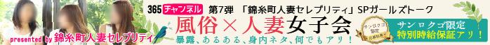 錦糸町人妻セレブリティ 錦糸町/デリバリーヘルス 「風俗×人妻女子会」