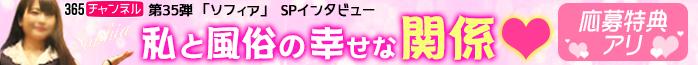 ソフィア 栄・錦・丸の内/店舗型ヘルス 「私と風俗の幸せな関係」