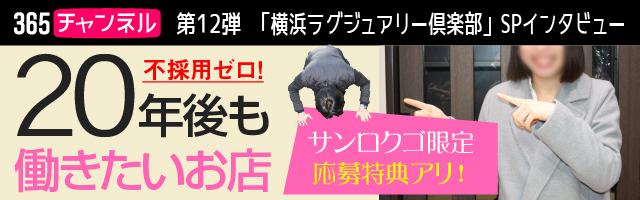 横浜ラグジュアリー倶楽部 関内・曙町/店舗型ヘルスのインタビュー