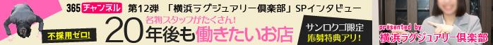 横浜ラグジュアリー倶楽部 関内・曙町/店舗型ヘルス 「20年後も働きたいお店」