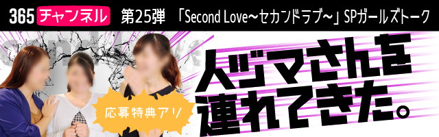 Second Love~セカンドラブ~ 池袋/ホテルヘルスのガールズトーク