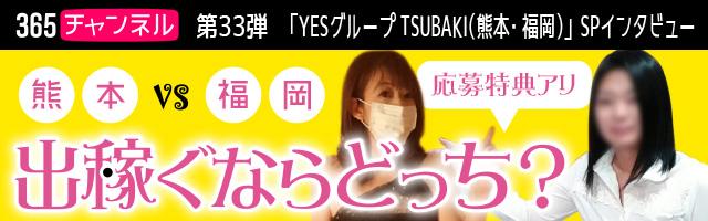 イエスグループ福岡 TSUBAKI 中洲/店舗型ヘルスのインタビュー
