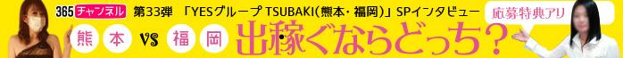イエスグループ福岡 TSUBAKI 中洲/店舗型ヘルス 「熊本VS福岡 出稼ぐならどっち?」