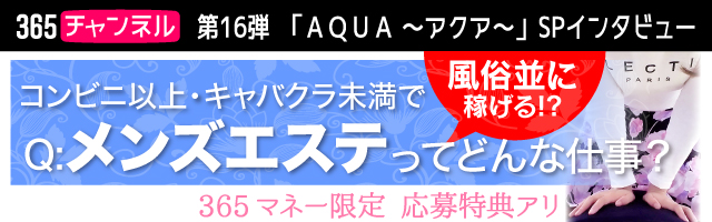 AQUA ~アクア~ 横浜/非風俗のインタビュー
