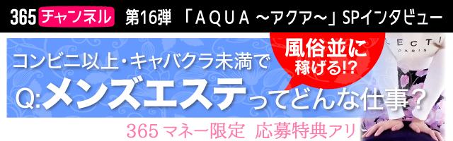 AQUA ~アクア~ 横浜・関内・曙町/メンエス(メンズエステ)のインタビュー