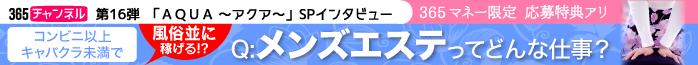 AQUA ~アクア~ 横浜/非風俗 「メンズエステってどんな仕事?」