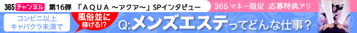 AQUA ~アクア~ 横浜・関内・曙町/メンエス(メンズエステ) 「メンズエステってどんな仕事?」