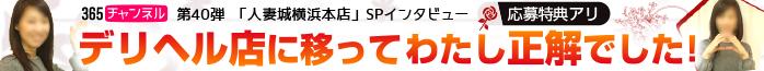 人妻城横浜本店 新横浜/デリバリーヘルス 「デリヘル店に移って、わたし正解でした!」