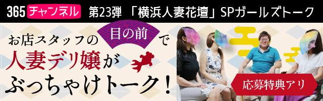 横浜人妻花壇本店 横浜・関内・曙町/デリバリーヘルスのガールズトーク
