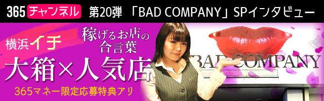YESグループヨコハマ BAD COMPANY 横浜/店舗型ヘルスのインタビュー