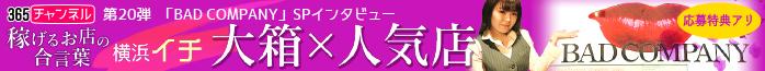 YESグループヨコハマ BAD COMPANY 横浜/店舗型ヘルス 「稼げるお店の合言葉「大箱×人気店」」