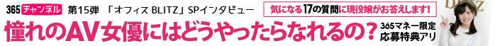 オフィスBLITZ 新宿・歌舞伎町/プロダクション 「AV女優にはどうやったらなれる?」