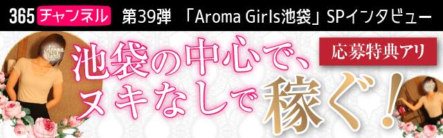 Aroma Girls池袋 池袋/メンエス(メンズエステ)のインタビュー