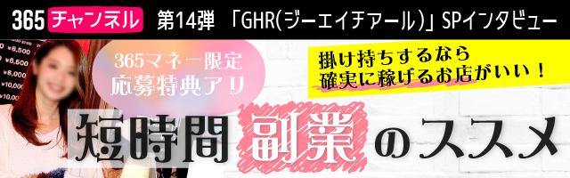 GHR「ジーエイチアール」 五反田/ピンクサロンの