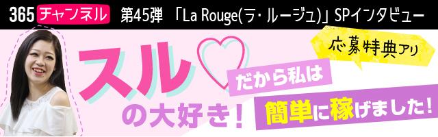 La Rouge(ラ・ルージュ) 横浜・関内・曙町/デリバリーヘルスのインタビュー