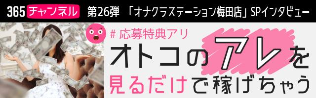 オナクラステーション梅田店 梅田/オナクラ・手コキのインタビュー