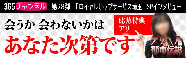ロイヤルビップサービス埼玉 西川口・川口/デリバリーヘルスのインタビュー