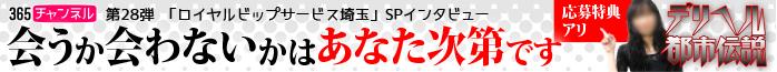 ロイヤルビップサービス埼玉 西川口・川口/デリバリーヘルス 「デリヘル都市伝説」