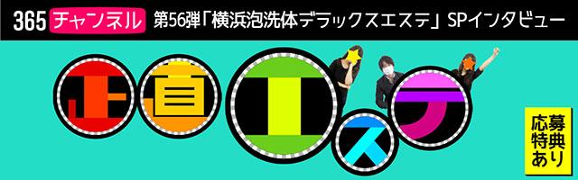 横浜泡洗体デラックスエステ 横浜・関内・曙町/エステマッサージのインタビュー