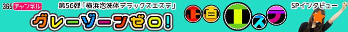 横浜泡洗体デラックスエステ 横浜・関内・曙町/デリバリーヘルス 「グレーゾーンゼロ! 正直エステ」