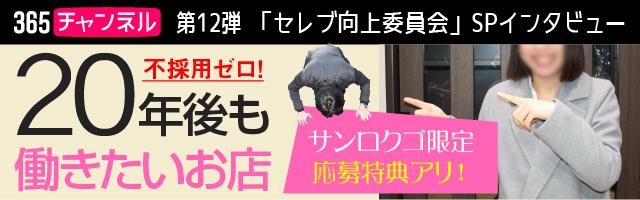 セレブ向上委員会 横浜・関内・曙町/店舗型ヘルスのインタビュー