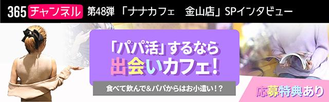 ナナカフェ金山店 栄・錦・丸の内/出会いカフェのインタビュー