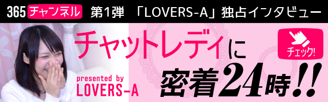 LOVERS-A(ラバーズエー) 新宿・歌舞伎町/チャットレディの