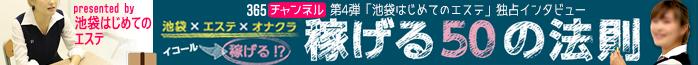 365チャンネル第4弾「池袋はじめてのエステ」独占インタビュー「」
