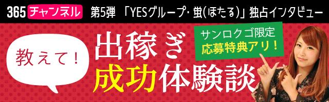 YESグループヨコハマ 蛍(ほたる) 横浜/店舗型ヘルスのインタビュー