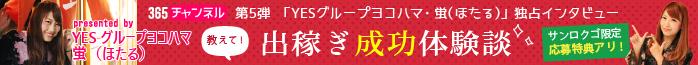 365チャンネル第5弾「YESグループヨコハマ 蛍(ほたる)」独占インタビュー「教えて!出稼ぎ成功体験談」