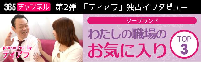 ティアラ 西川口・川口/ソープランドのインタビュー