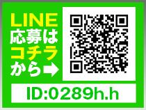 LINE応募歓迎♪