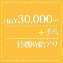 日給30,000円~ 待機時給アリ