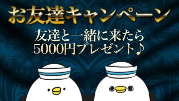 お友達と一緒で5000円GET!