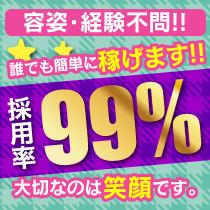 ★採用率99%!
