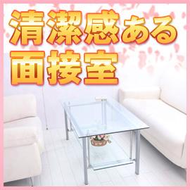 ♥面接室はとってもキレイ♥