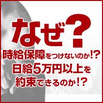 当店なら日給5万円以上可能。
