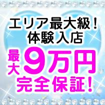 体験入店保証9万円」実施中!
