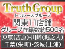 関東最大規模のグループ店です
