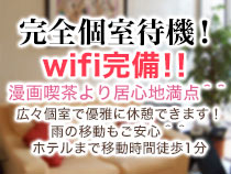 wifi完備の完全個室待機です♪