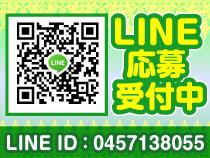 LINE応募も受付中☆