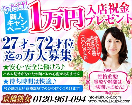 入店祝い金1万円支給致します