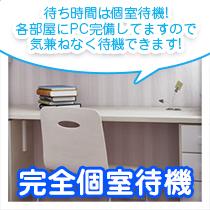 ■全店 全員 個室待機可能☆