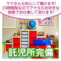 ■全店、託児所と提携☆