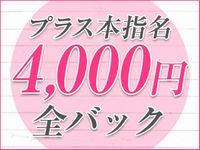本指名4,000円全バック!