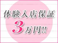 体験入店保証3万円!