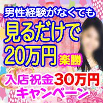 入店祝金30万円キャンペーン中