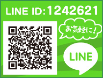 LINEで簡単応募!!