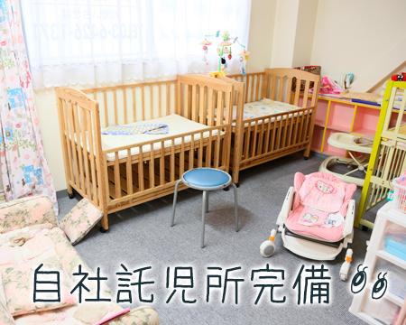 有資格者勤務の自社託児所完備